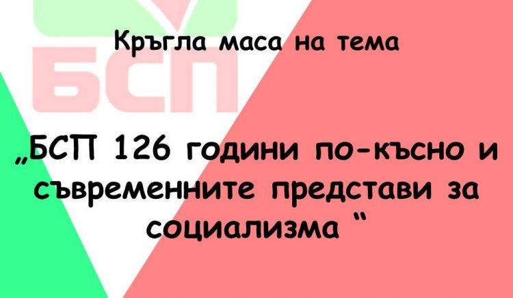 Областният съвет на БСП – Перник организира кръгла маса посветена на 126-та годишнина от създаването на партията