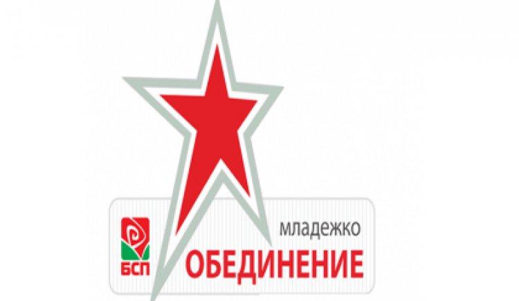 Младите социалисти от Перник отново призовават за коректна предизборна кампания